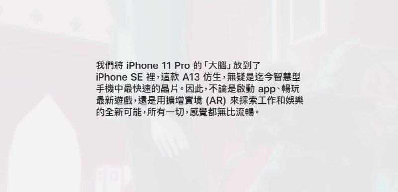 Apple手機-iPhone SE