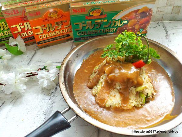 私房火山熔岩咖哩飯