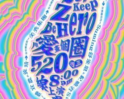 「2020 Keep Zero, Be Hero」線上演唱會