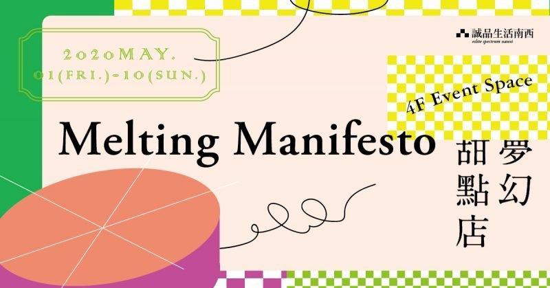 誠品生活南西-Melting Manifesto 夢幻甜點店