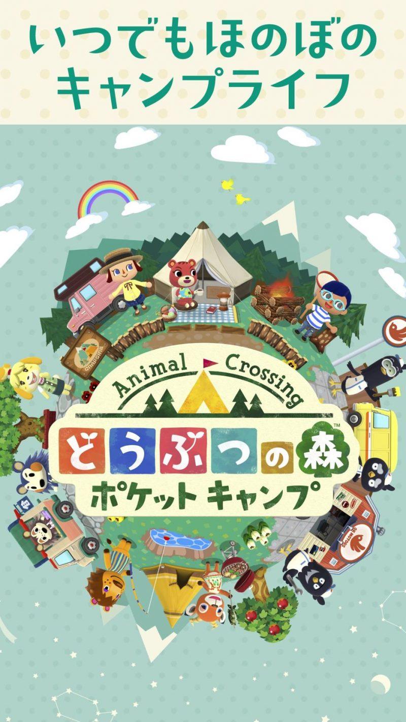 手遊-「動物之森 口袋營地」