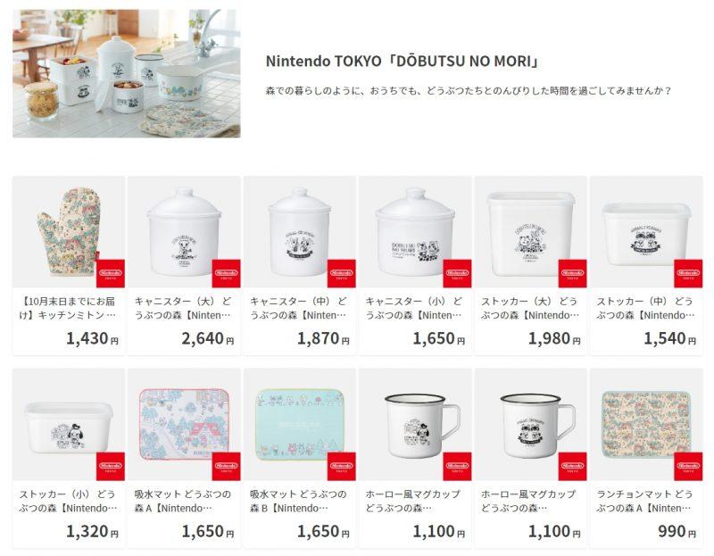 動物森友會-My Nintendo Store