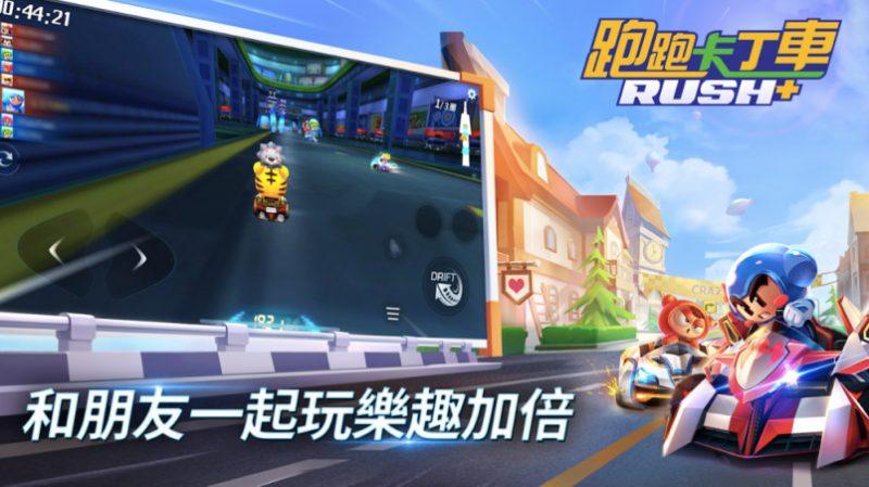手遊-「跑跑卡丁車 Rush+」