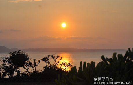 Sunrise2021