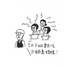 國插週報3