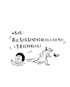 國插週報1