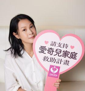劉若英愛奇兒